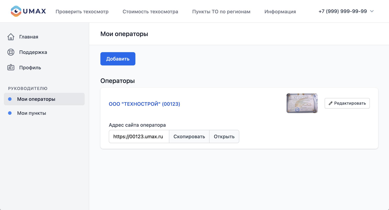 Скриншот личного кабинета umax.ru